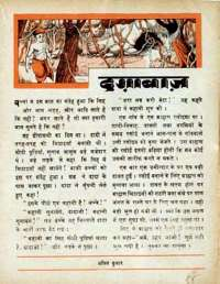 November 1968 Hindi Chandamama magazine page 55