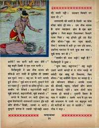 November 1968 Hindi Chandamama magazine page 24