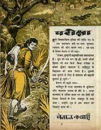 November 1968 Hindi Chandamama magazine page 29