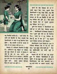 November 1968 Hindi Chandamama magazine page 52