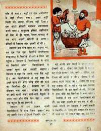 November 1968 Hindi Chandamama magazine page 51