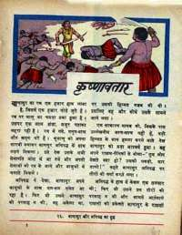 November 1968 Hindi Chandamama magazine page 61