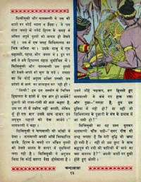 November 1968 Hindi Chandamama magazine page 25