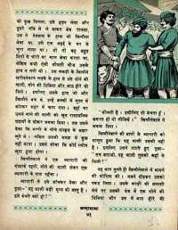 November 1968 Hindi Chandamama magazine page 53