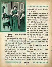 November 1968 Hindi Chandamama magazine page 48