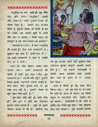 November 1968 Hindi Chandamama magazine page 23