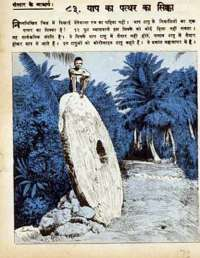 November 1968 Hindi Chandamama magazine page 73