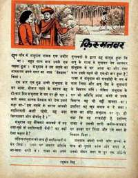 November 1968 Hindi Chandamama magazine page 50