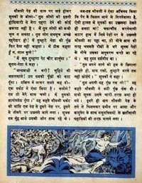 November 1968 Hindi Chandamama magazine page 72