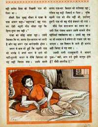 November 1968 Hindi Chandamama magazine page 47