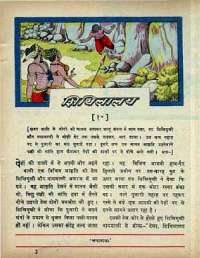 November 1968 Hindi Chandamama magazine page 21