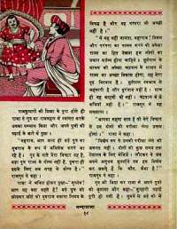 November 1968 Hindi Chandamama magazine page 30
