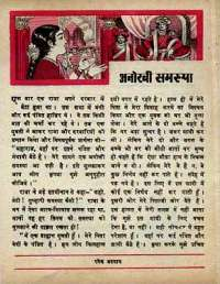 November 1968 Hindi Chandamama magazine page 42