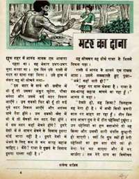 November 1968 Hindi Chandamama magazine page 45