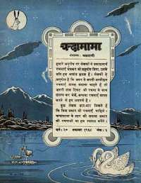 November 1968 Hindi Chandamama magazine page 13