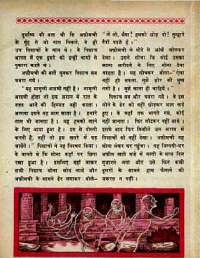 November 1968 Hindi Chandamama magazine page 38