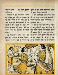 November 1968 Hindi Chandamama magazine page 33