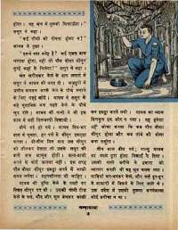November 1968 Hindi Chandamama magazine page 19