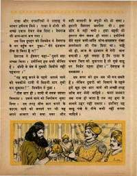 November 1968 Hindi Chandamama magazine page 41