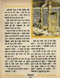 November 1968 Hindi Chandamama magazine page 37