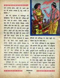 November 1968 Hindi Chandamama magazine page 63