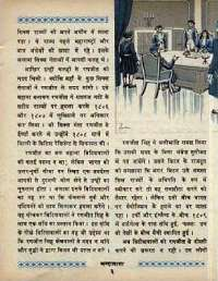 November 1968 Hindi Chandamama magazine page 15