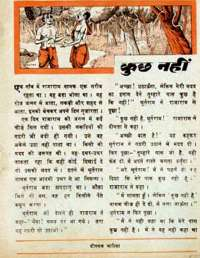 November 1968 Hindi Chandamama magazine page 59