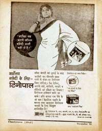 November 1968 Hindi Chandamama magazine page 4