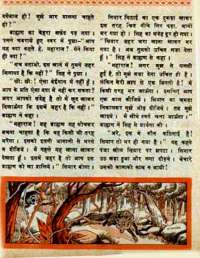 November 1968 Hindi Chandamama magazine page 58