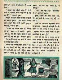 November 1968 Hindi Chandamama magazine page 49