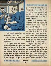 November 1968 Hindi Chandamama magazine page 18