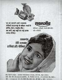 November 1968 Hindi Chandamama magazine page 10