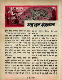 November 1968 Hindi Chandamama magazine page 39