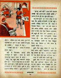 November 1968 Hindi Chandamama magazine page 46