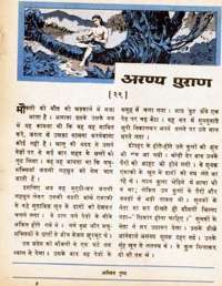 November 1968 Hindi Chandamama magazine page 69