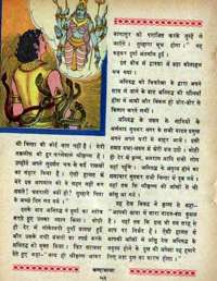 November 1968 Hindi Chandamama magazine page 64
