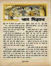November 1968 Hindi Chandamama magazine page 36