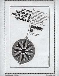 November 1968 Hindi Chandamama magazine page 11