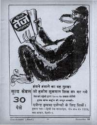 November 1968 Hindi Chandamama magazine page 9