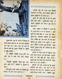 November 1968 Hindi Chandamama magazine page 70