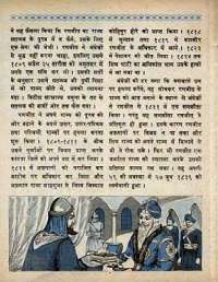 November 1968 Hindi Chandamama magazine page 16