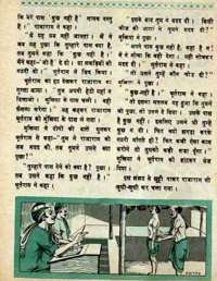 November 1968 Hindi Chandamama magazine page 60
