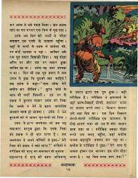 April 1969 Hindi Chandamama magazine page 63