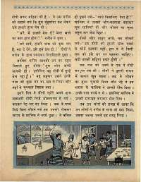 April 1969 Hindi Chandamama magazine page 18