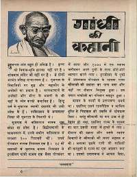 April 1969 Hindi Chandamama magazine page 67