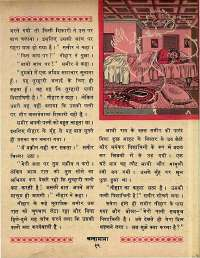 April 1969 Hindi Chandamama magazine page 29