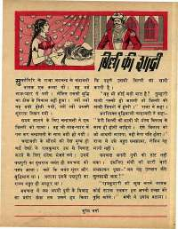 April 1969 Hindi Chandamama magazine page 33