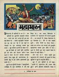 April 1969 Hindi Chandamama magazine page 59