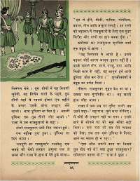 April 1969 Hindi Chandamama magazine page 56