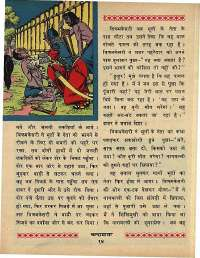 April 1969 Hindi Chandamama magazine page 24